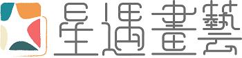 星遇畫藝-裱畫級原木框-精緻掛畫線上購